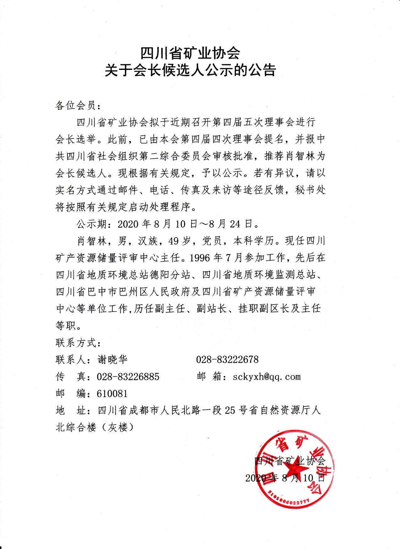 四川省矿业协会关于会长候选人公示的公告.png